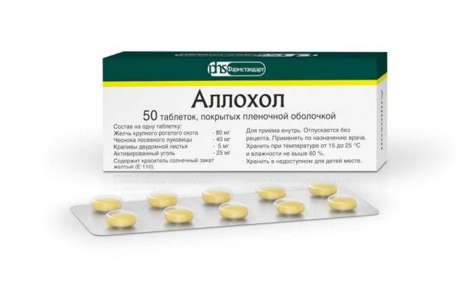 Аллохол - инструкция по применению таблеток