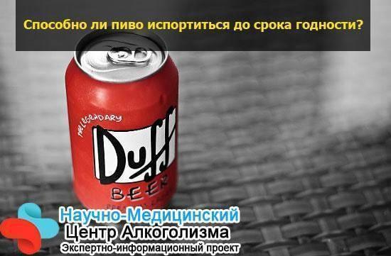 Сколько хранится разливное пиво: закрытое в пластиковой бутылке или в стекле, срок годности в жестяных банках и кегах
