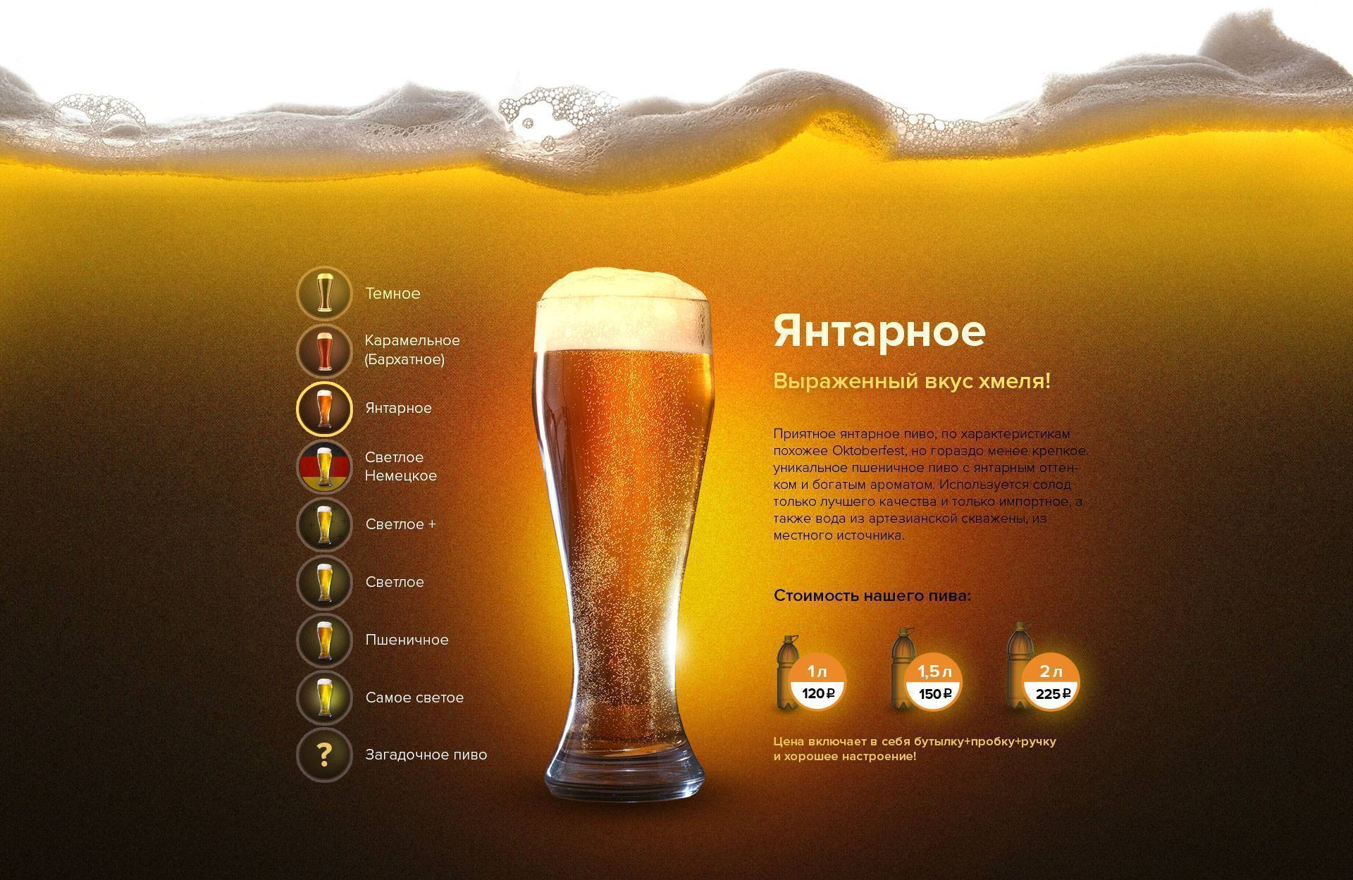 Чем, кроме цвета, отличается темное пиво от светлого?