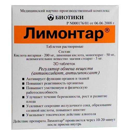 Лекарство от запоя в аптеке: лекарства без рецепта