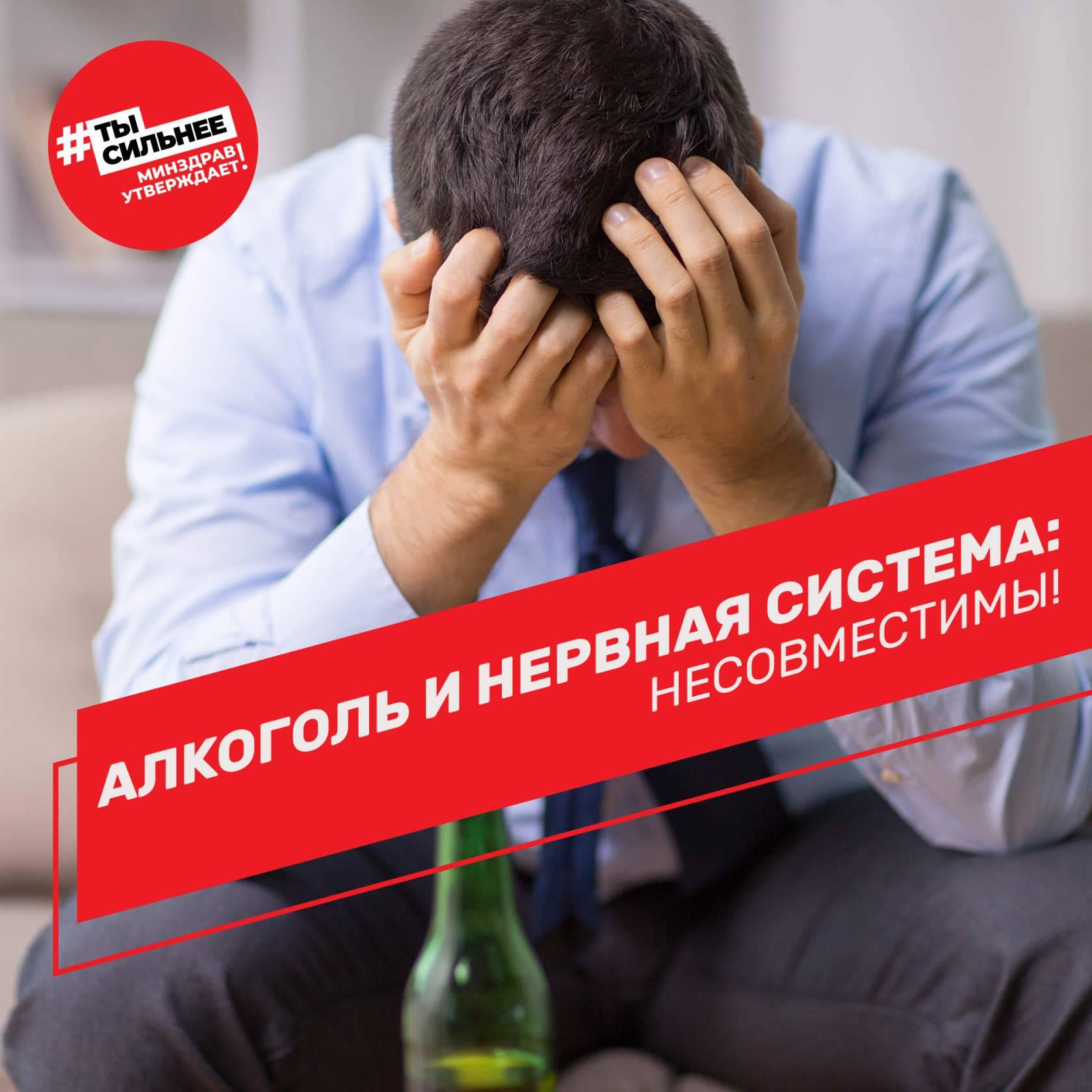 Как алкоголь влияет на нервную систему кратко