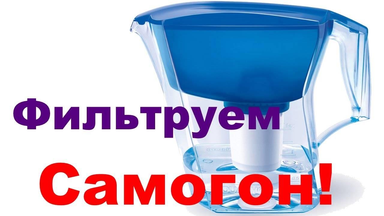 Можно ли очищать самогон через фильтр аквафор? как это сделать?