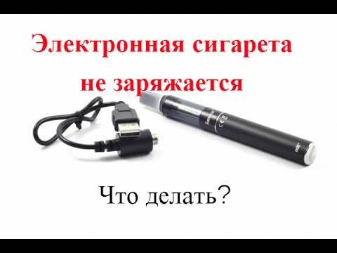 Почему электронная сигарета не дымит: причины и их устранение