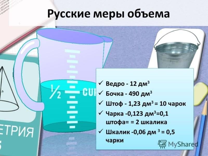 Перевод величин:    баррель (жидкости) (сша)  → штоф (кружка) (старорусская мера жидкости)