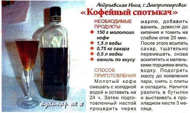 Спотыкач в домашних условиях: 17 рецептов