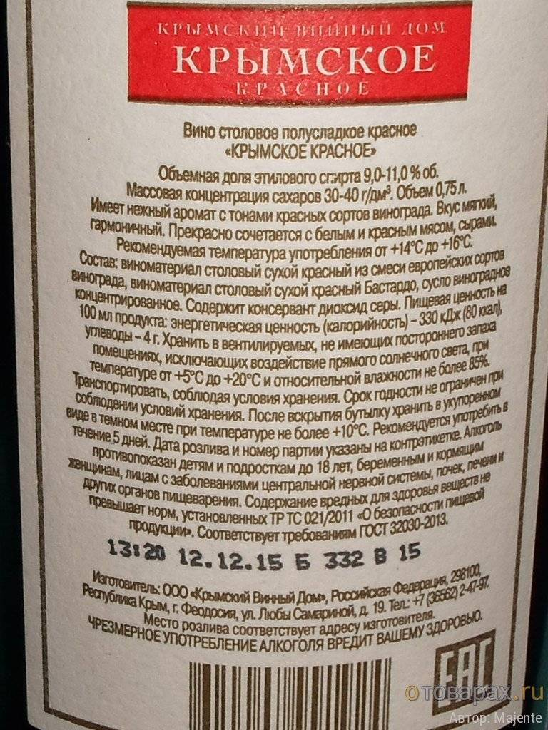 Вино столовое: что это, полезны ли, какие бывают + как выбрать