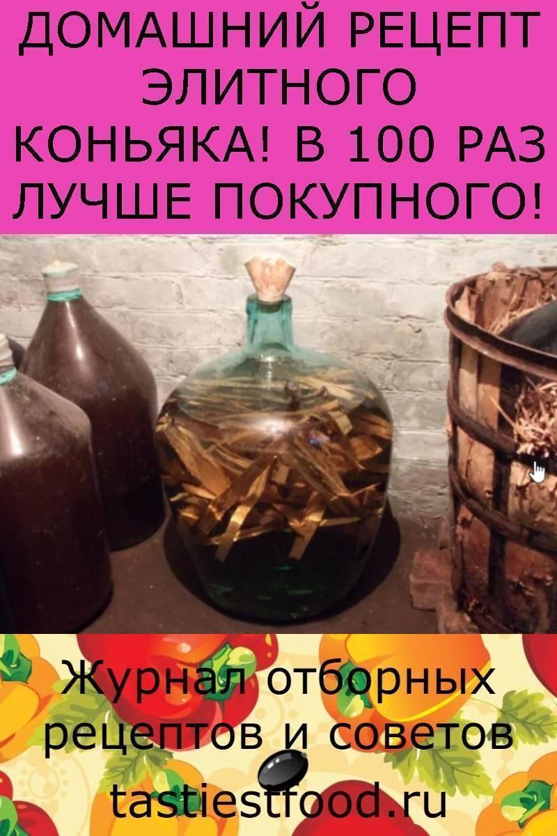 Рецепт качественного коньяка в домашних условиях из самогона