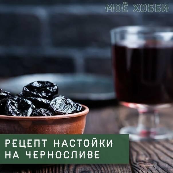 Настойка на черносливе – рецепты на водке, самогоне и спирту