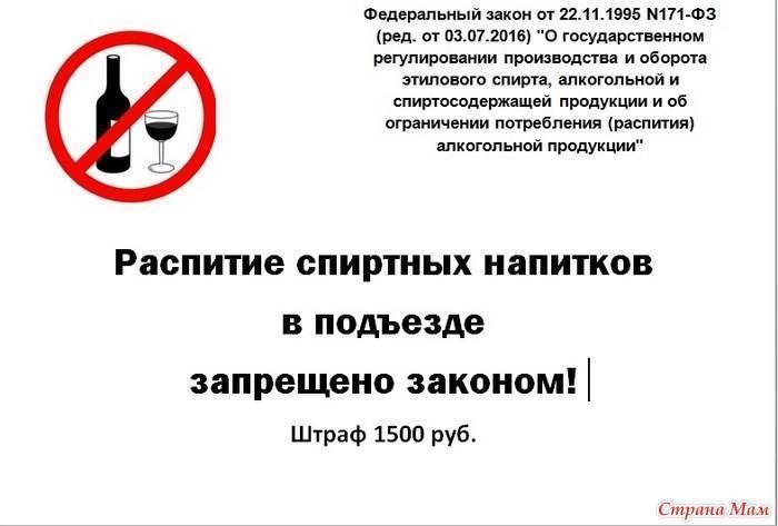 Распитие спиртных напитков в общественных местах: статья, штраф в 2020
