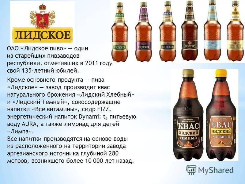 Лидское пиво и его особенности