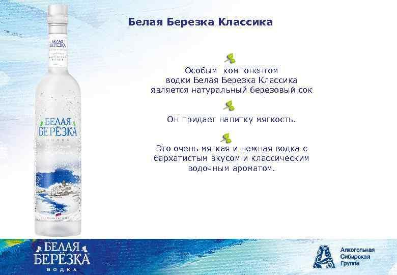 Водка белая березка — ингредиенты, стоимость и отзывы потребителей