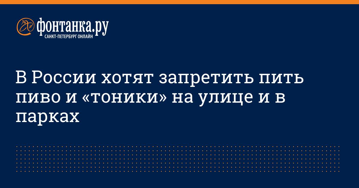 До и со скольки продают пиво в москве и московской области в 2020 году - правила торговли в мск, подпосковье и мо