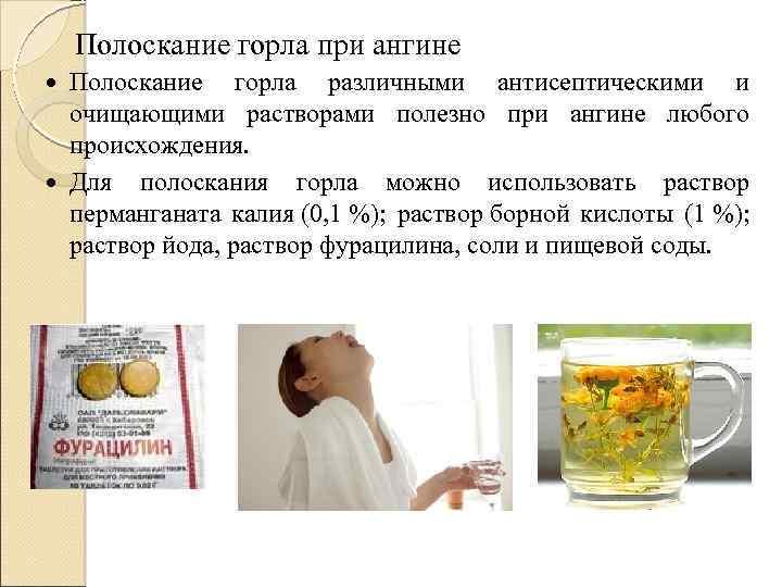Полоскание горла водкой при ангине - ваше здоровье