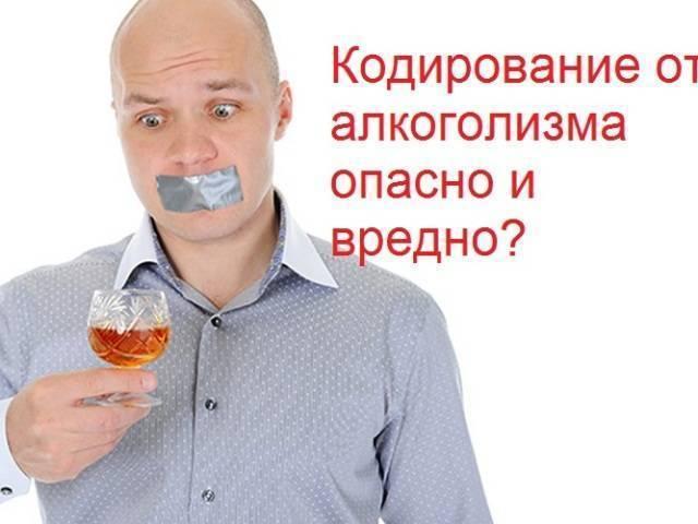 Как кодируют от алкоголя и какой метод лучше выбрать | prof-medstail.ru