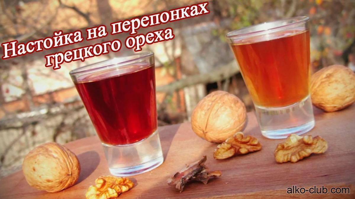 Польза и вред настойки из зелёных грецких орехов: чем полезны молодые плоды молочной зрелости, настоянные на спирту или водке, их лечебные свойства и применение
