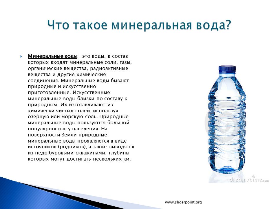 Минеральная вода: состав, виды, польза для здоровья. как выбрать минеральную воду и какая лучше - вмоменте