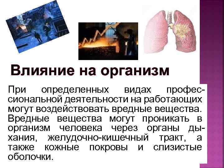 Вред глицерина для организма при вдыхании