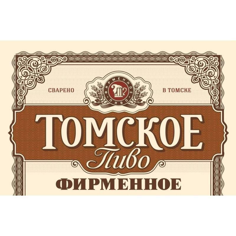 Как выбрать пиво. серьёзный подход к проблеме :) - город.томск.ру