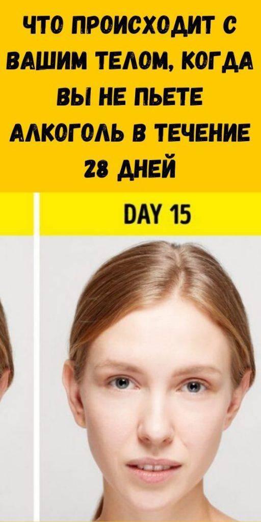 Что будет с вашим телом, когда вы не пьете алкоголь в течение 28 дней | fresher - лучшее из рунета за день