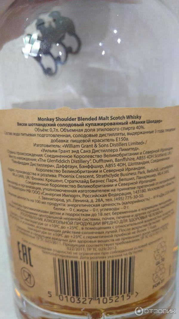 Виски манки шолдер 1 литр