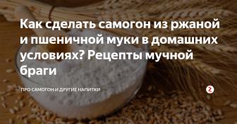 Самогон хлебный: 12 рецептов в домашних условиях