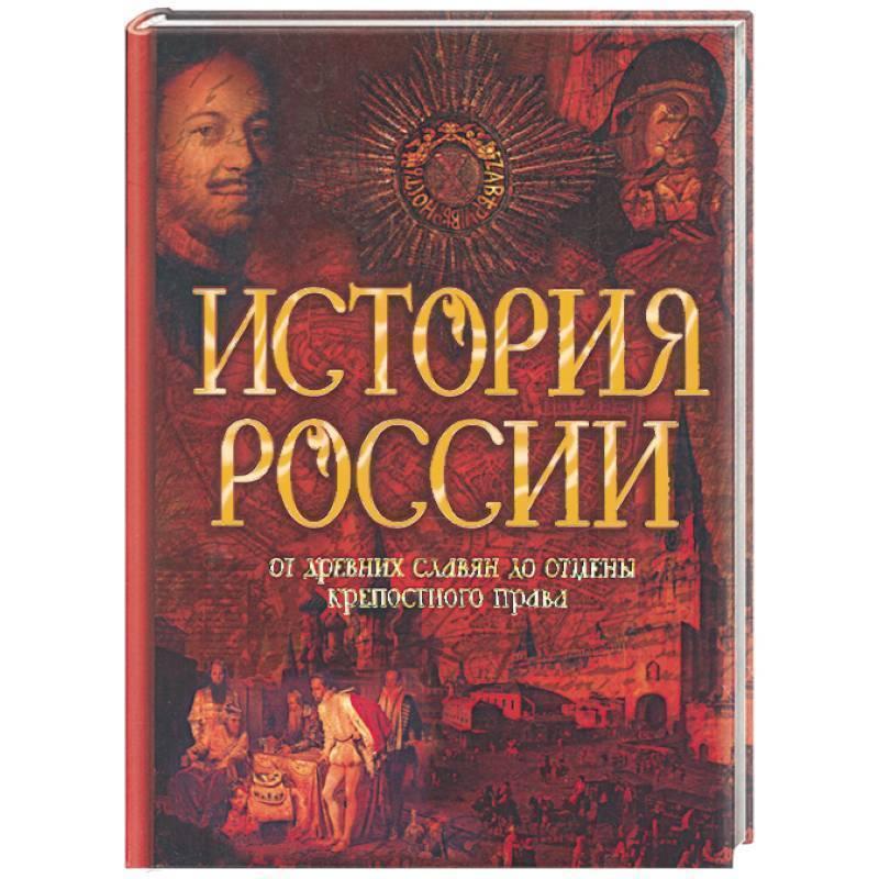 Откуда родом славяне?