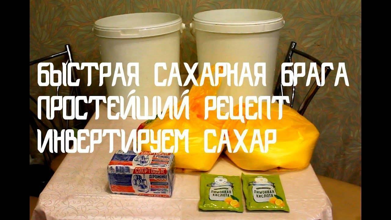 Инвертирования сахара для браги — пошаговая инструкция