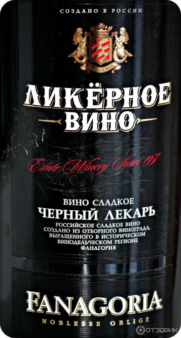 Обзор вина черный доктор