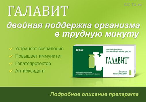 Можно ли пить алкоголь и Галавит, совместимость спиртных при приеме Галавита