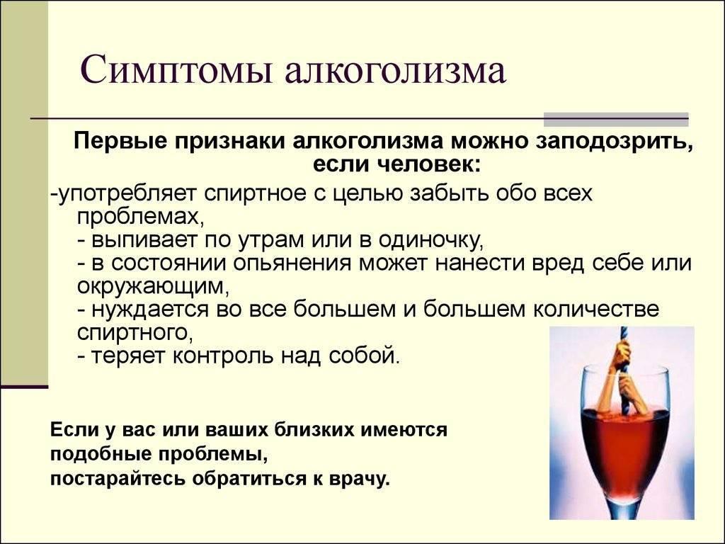 Симптомы и стадии алкоголизма - блог об алкоголизме