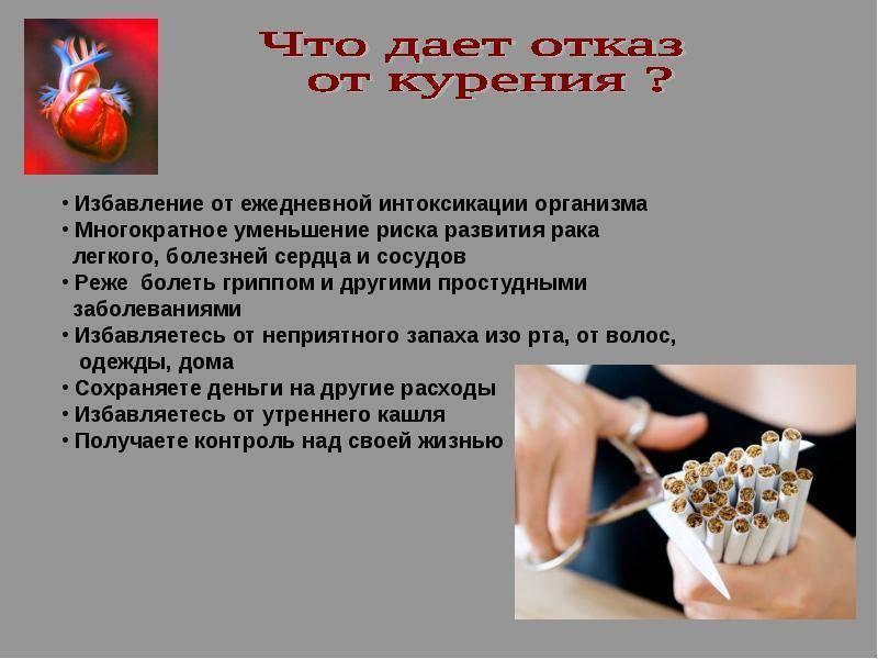 Курение повышает или понижает давление и как никотин влияет на пульс