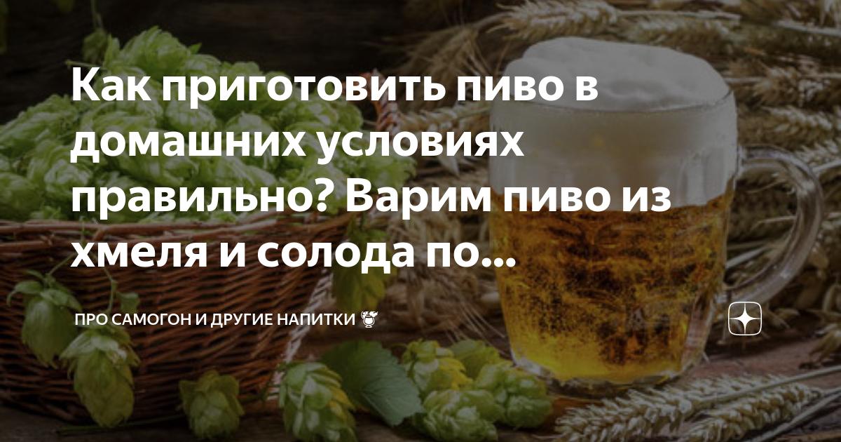 Самогон из пива. перегонка просроченного пива