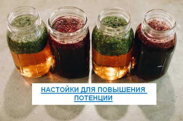 Народное средство для потенции в домашних условиях - эффективные способы, препараты и травяные сборы