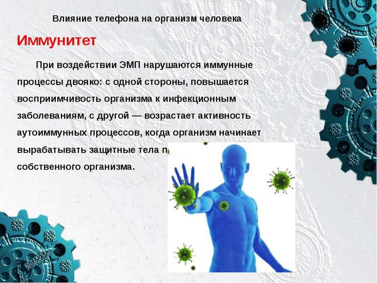 Влияние спиртного на иммунитет