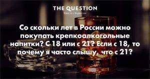 Со скольки лет можно покупать алкоголь и употреблять его