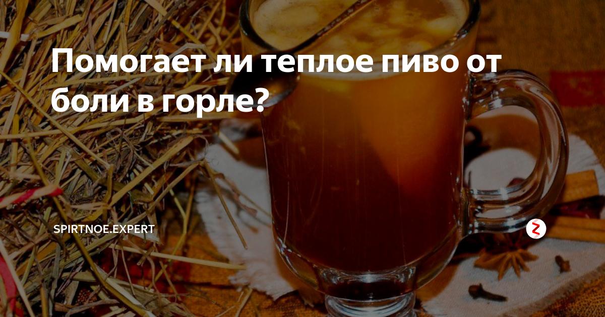 Теплое пиво от кашля: обзор лучших рецептов - лортут