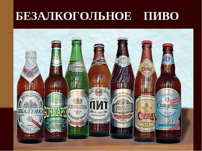 Пиво безалкогольное: история, вред, калорийность | food and health