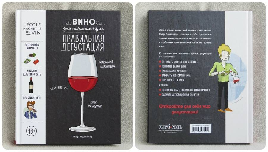 Как дегустировать вино