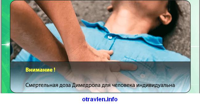 Димедрол – передозировка с летальным исходом