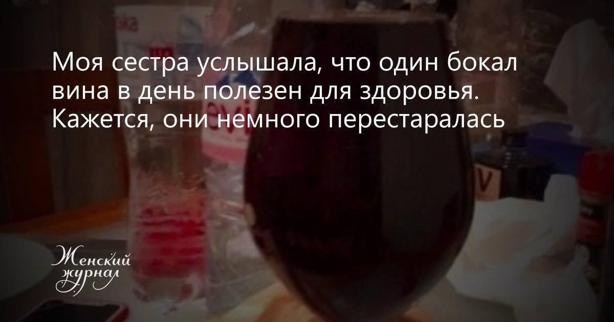 Полезен ли для здоровья ежедневный бокал вина?