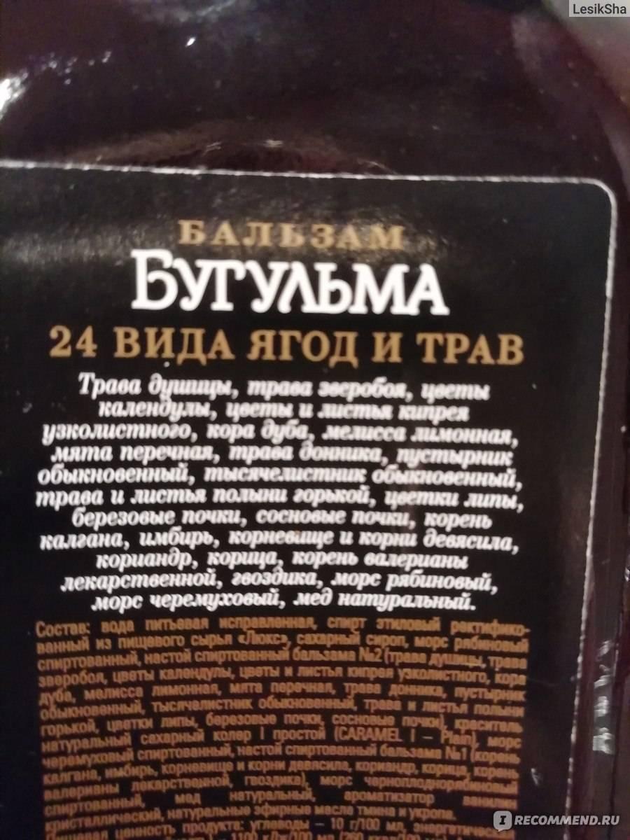 """Бальзам """"бугульма"""": показания к применению, состав, производитель, отзывы"""