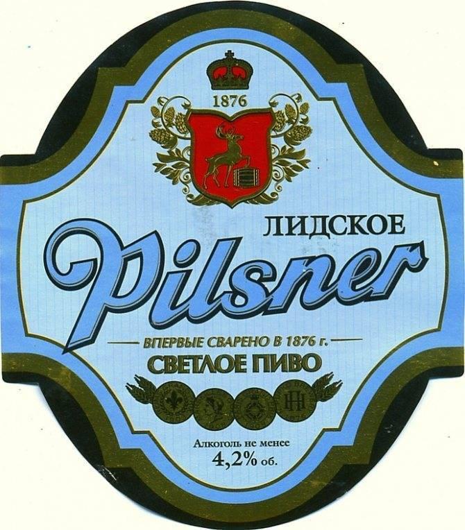 Обзор Белорусского пива Лидское