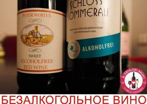 Безалкогольное вино при беременности на ранних сроках, польза и вред, фото, отзывы