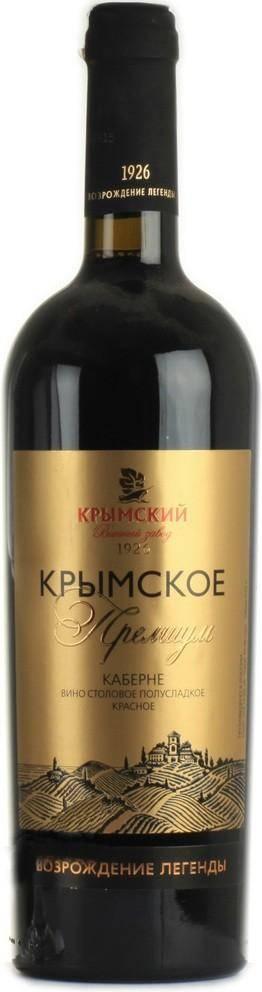 Вина крымские - лучшие образцы крыма с названиями и описаниями - на сайте наливай-ка!