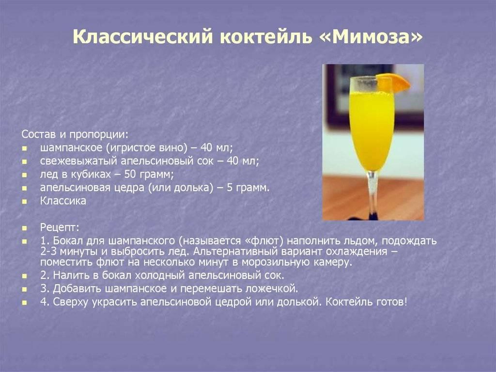 Классический рецепт коктейля мимоза с шампанским