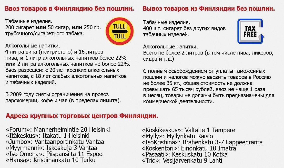 Сколько алкоголя можно ввозить в россию: норма ввоза
