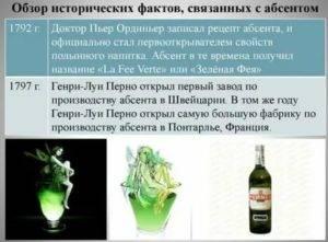 Как пить и чем закусывать абсент в домашних условиях. как правильно пить абсент: полезные советы