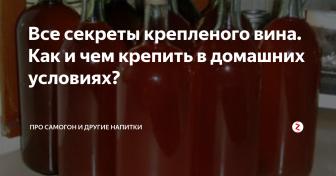 Формула вина: как измерить сахар, алкоголь и почему виномеры не работают