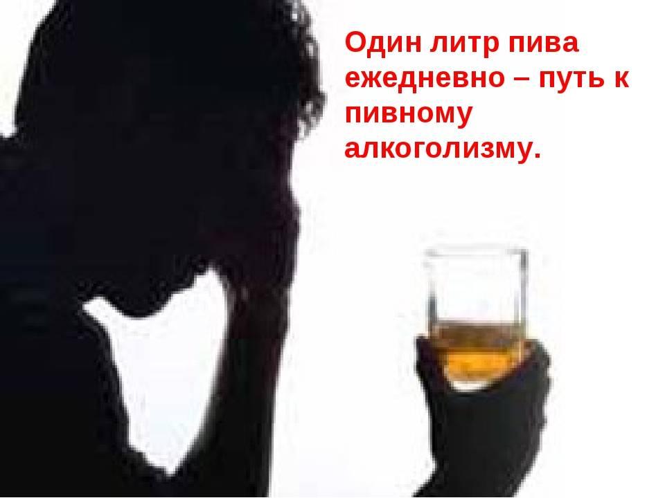 Пивной алкоголизм: лечение в домашних условиях медикаментозно и народными способами