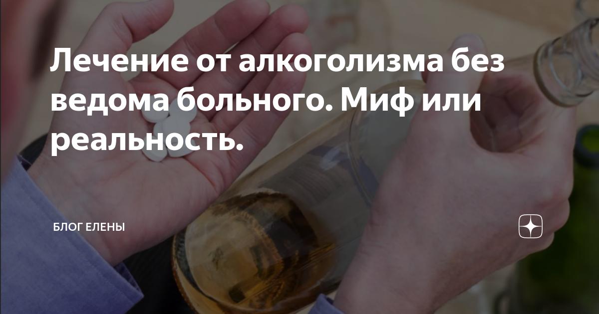 Алкоголизм – лечение народными средствами без ведома больного в домашних условиях